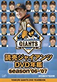読売ジャイアンツ ビデオ年鑑 season'06-'07 [DVD]