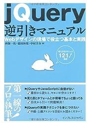 jQuery逆引きマニュアル Webデザインの現場で役立つ基本と実践