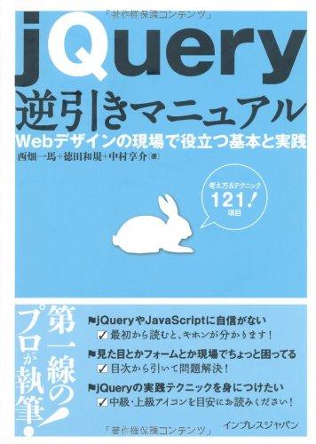 jQuery逆引きマニュアル Webデザインの現場で役立つ基本と実践の詳細を見る