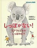 「しっぽがない! コアラとヒトのしっぽのなぞ (たくさんのふしぎ傑作集)」販売ページヘ