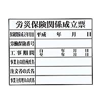 法令許可票 HK-2 労災保険関係成立票