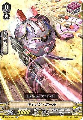 カードファイトヴァンガードV 第1弾 「結成!チームQ4」/V-BT01/082 キャノン・ボール C
