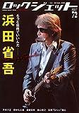 ROCK JET (ロックジェット) VOL.72 (シンコー・ミュージックMOOK)