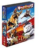 キャッツ&ドッグス1&2 DVDツインパック (初回限定生産)