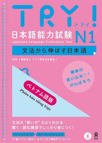 CD付 TRY! 日本語能力試験 N1 文法から伸ばす日本語 ベトナム語版