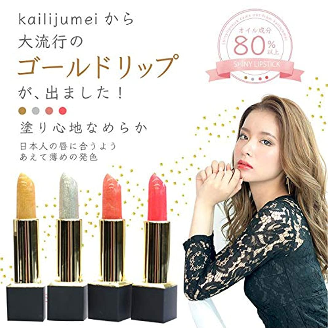 王位消毒剤レーダーKailijumei シャイニーリップ ひと塗りでゴージャスな唇へ ゴールドリップ 口紅 (ヌーディオレンジ)