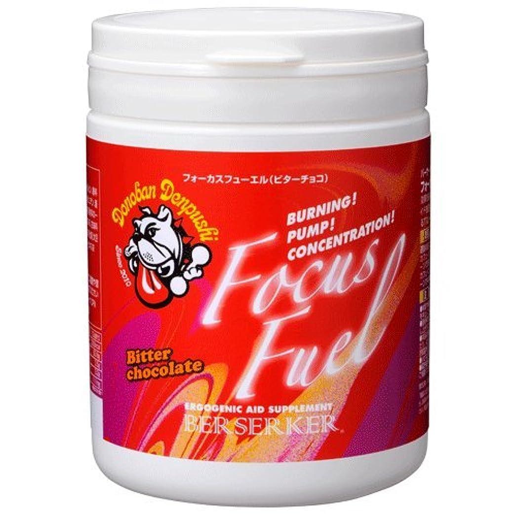 形状致死チョコレートバーサーカーFocusFuel(282.3g)(ビターチョコ味)