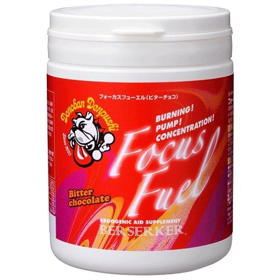 近代化する狼輝くバーサーカーFocusFuel(282.3g)(ビターチョコ味)