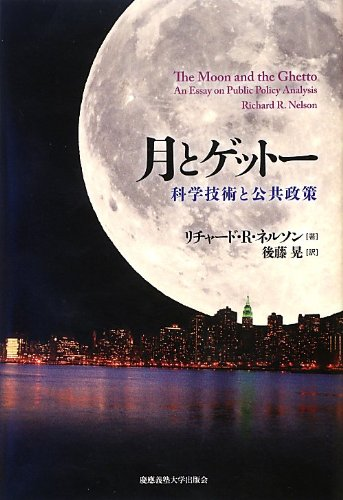 月とゲットー:科学技術と公共政策