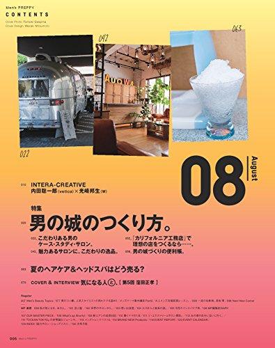 Men's PREPPY (メンズ プレッピー) 2017年 8月号(表紙&インタビュー:窪田正孝)
