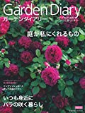 ガーデンダイアリー バラと暮らす幸せ Vol.12 (主婦の友ヒットシリーズ) 画像