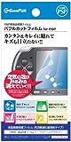 バブルカット フィルム for PSP
