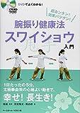 腕振り健康法スワイショウ入門―DVDでよくわかる!超カンタン!効果バツグン!