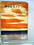 静かなるドン〈第4〉―全訳 (1956年) (角川文庫)
