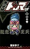 手裏拳トンマ 1 (てんとう虫コミックス)