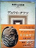 世界の大思想〈第27巻〉デュウイ タフツ (1966年)社会倫理学