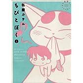 ちびとぼく 愛蔵版 (2) (バンブーコミックス BBコレクション)
