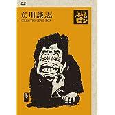 立川談志~「落語のピン」セレクション~DVD-BOX Vol.1