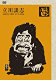 立川談志~「落語のピン」セレクション~DVD-BOX Vol.1 画像