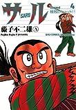 サル(4) (ビッグコミックス)