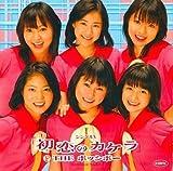 シングルV「初恋のカケラ」