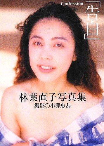 林葉直子写真集 confession (艶写文庫)