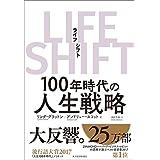51m LufRkSL. SS160  - 【書籍】LIFE SHIFT 100年時代の人生戦略
