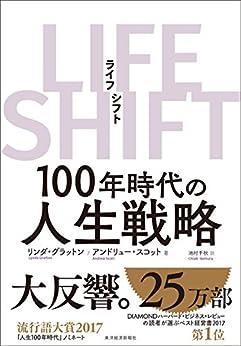 [リンダ・グラットン, アンドリュー・スコット]のLIFE SHIFT(ライフ・シフト)―100年時代の人生戦略