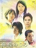 檸檬のころ[DVD]