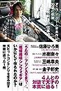 アニソン・ゲーム音楽作り20年の軌跡~上松範康の仕事術~