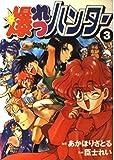 爆れつハンター 3 (電撃コミックス)