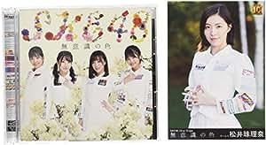 【Amazon.co.jp限定】無意識の色(DVD付)(初回生産限定盤)(TYPE-D)(生写真(Amazonオリジナル柄、付)