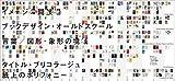 アイデア No.387 2019年 10月号 [雑誌] 画像