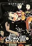 虚数霊 ③ (MFコミックス フラッパーシリーズ)