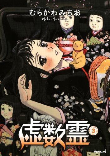 虚数霊 ③ (MFコミックス フラッパーシリーズ)の詳細を見る