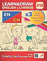 Learn&Draw English&Chinese x3 #13: In the bedroom, Household chores, Antonyms