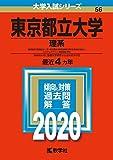 東京都立大学(理系) (2020年版大学入試シリーズ)