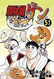 解体屋ゲン 51巻