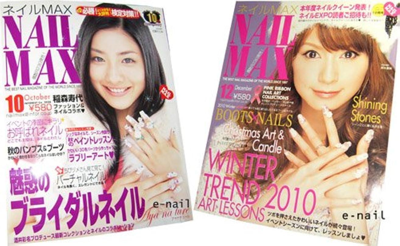 安らぎ劇作家ほこりっぽい昔のNAIL MAX 2冊???(08年10月号?09年12月号 )