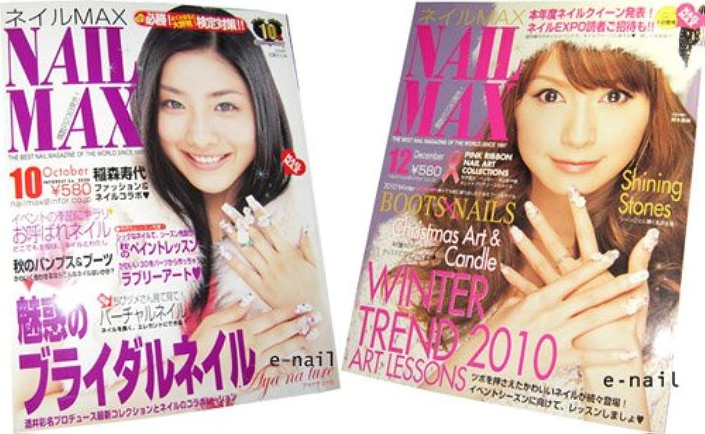 欲望意味する石の昔のNAIL MAX 2冊???(08年10月号?09年12月号 )