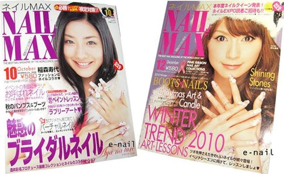 スロット住むたくさんの昔のNAIL MAX 2冊???(08年10月号?09年12月号 )