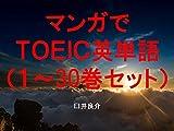 マンガでTOEIC英単語(1〜30巻セット)〜キャラに関する英文を読むだけで英単語力がアップする本〜