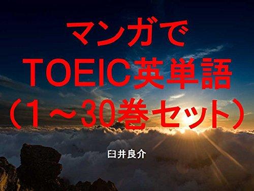 マンガでTOEIC英単語(1~30巻セット)~キャラに関する英文を読むだけで英単語力がアップする本~