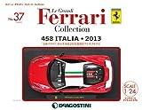 レ・グランディ・フェラーリ 37号 (458 イタリア 2013) [分冊百科] (モデル付) (レ・グランディ・フェラーリ・コレクション)