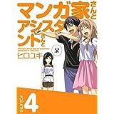 マンガ家さんとアシスタントさんと 4巻 (デジタル版ヤングガンガンコミックス)