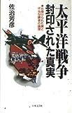 太平洋戦争 封印された真実―仕掛けられた罠と不当な勝者の論理 (Rakuda Books)