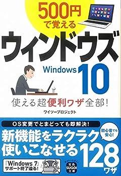 500円で覚えるウィンドウズ10 使える超便利ワザ全部! (宝島SUGOI文庫)