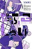 だぶるじぇい(3) (週刊少年マガジンコミックス)