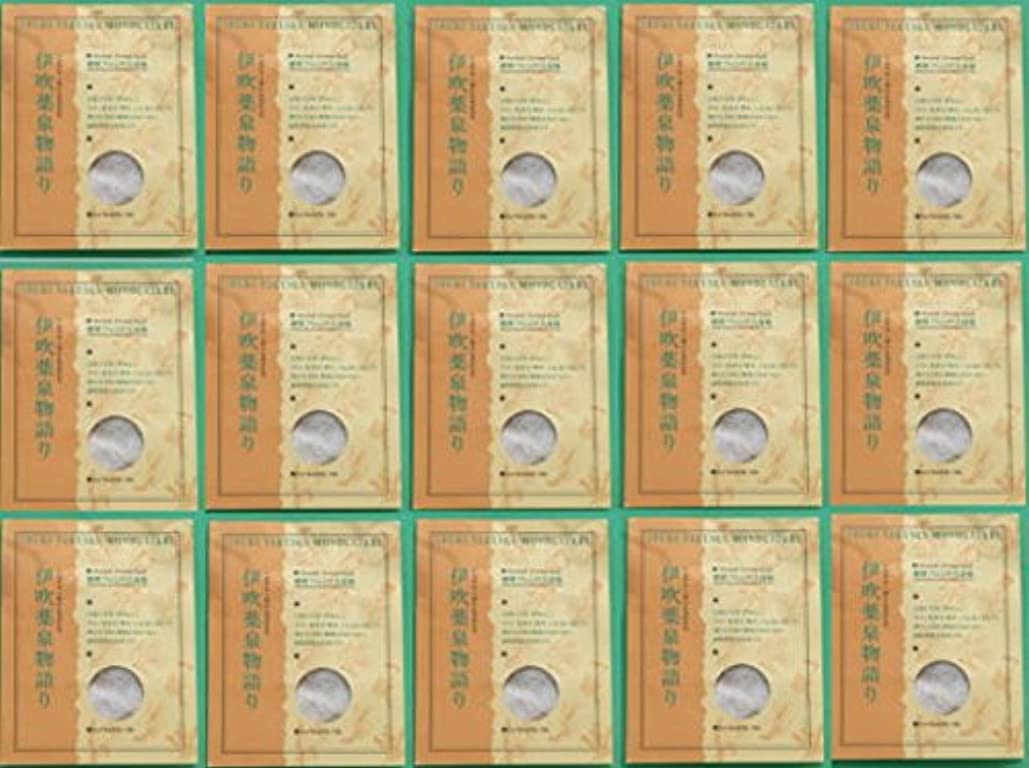 放射する羨望ロデオ薬草入浴剤伊吹薬泉物語り15袋30包入り