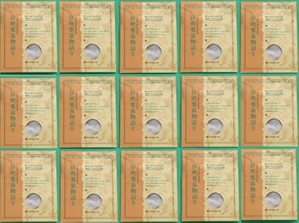 センチメンタルナインへ蓋薬草入浴剤伊吹薬泉物語り15袋30包入り